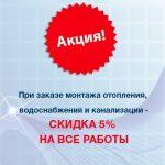 акция 5% скидки